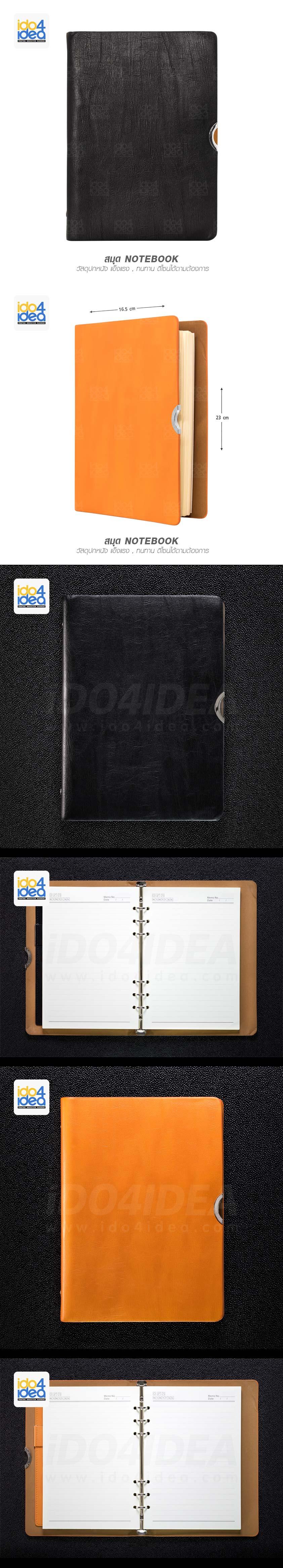 สมุด Notebook ปกหนัง 16.5x23 ซม.