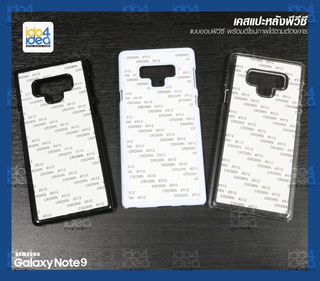 เคส Samsung Note 9 PVC มันเงา