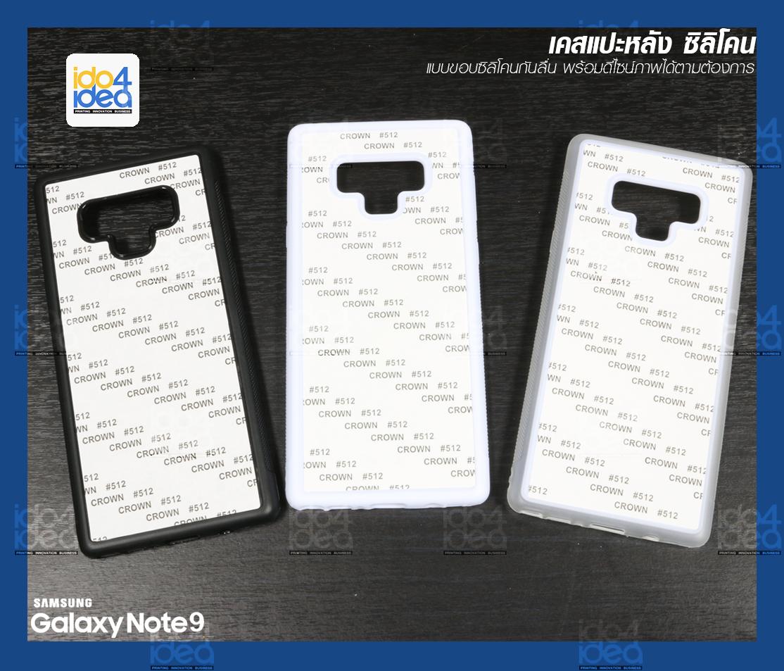 เคส Samsung Note 9 ซิลิโคน