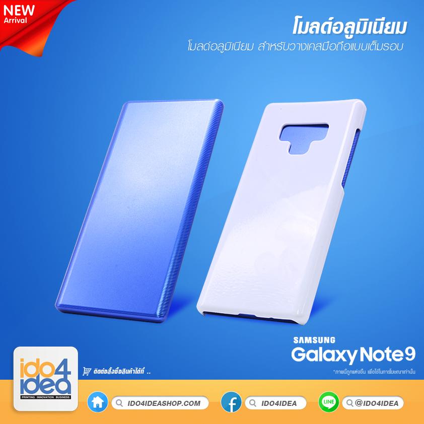 โมลด์อลูมิเนียม สำหรับพิมพ์เคสเต็มรอบ Samsung Note 9