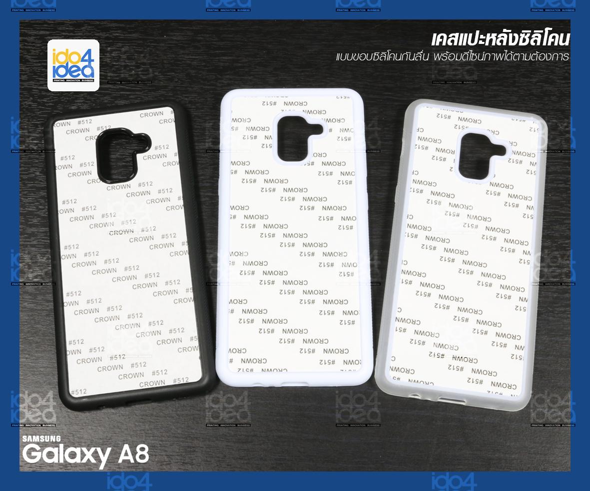 เคส Samsung A8 2018 / A5 2018 ซิลิโคน