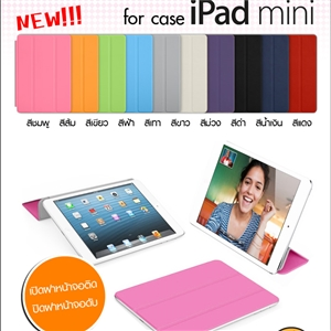 [Smart-iPadMini-Cover] Smart Cover iPad Mini
