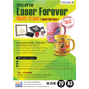 [9500097010] กระดาษ Laser Forever Multi Trans ( Hard Surface ) ขนาด A3