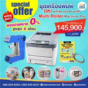 [OKI with Multi Roller] ชุดเครื่องพิมพ์ OKI White Toner with Multi Roller Machine Pro